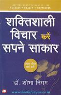 Shaktishali Vichhar Kare Sapne Sakaar