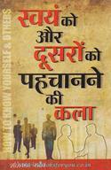 Swayam Aur Doosro Ko Pahchaanne Ki Kala