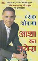 Asha Ka Savera (Hindi Translation Of