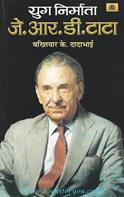 Yug Nirmata J.R.D.Tata