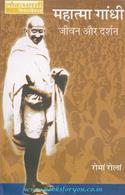Mahatma Gandhi: Jivan Aur Darshan