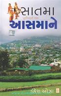 Saatma Aasmaane (Purvachalni Safar)
