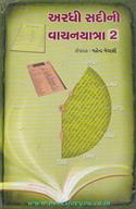 Ardhi Sadi Ni Vachan Yatra-Part  2