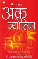 Navin Ank Jyotish