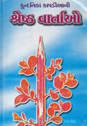 Kundanika Kapadia Ni Shresth Vartao