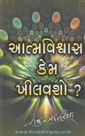 Atmavishwas Kem Khilavsho?