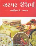 Jhatpat Recipe