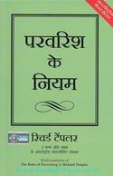 The Rules Of Parenting (Hindi Translation)