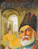 Diwan E Ghalib (Hardbound)