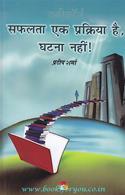 Safalta Ek Prakriya He, Ghatna Nahi!