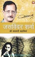 Jasvinder Sharma