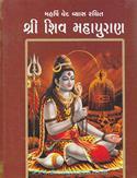 Shree Shiv Mahapuran