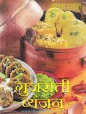 Gujarati Vyanjan