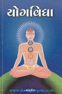 Yogvidhya (Gujarati Book)