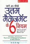 Jaane Aur Sikhe Uttam Maangement Ke 6 Niyam