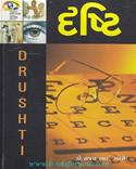 Drushti