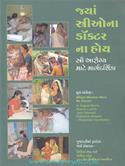 Where Women Have No Doctors (Gujarati Translation)