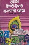 Sulabh Hindi-Hindi-Gujarati Kosh