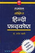 Sankshipt Hindi Shabdkosh