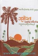 Gandevta (ભારતીય જ્ઞાનપીઠ એવોર્ડ પુરસ્કૃત)