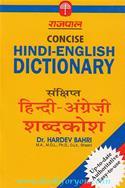 Concise Hindi-English Dictionary