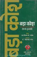 Bada Kosh Hindi-Gujarati