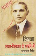 Jinnah: India-Partition-Independence (Hindi Translation)