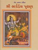 Ved Vyas Rachit Shree Markandey Puran