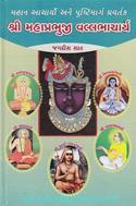 Shri Mahaprabhuji Vallabhacharya