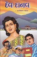 Harkishan Mehta