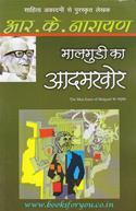 Malgudi Ka Aadamkhor (Hindi Translation Of