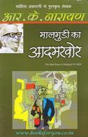 R.K.Narayan