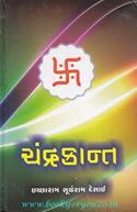 Chandrakant (Vedant-Tatvagyan) Part 3