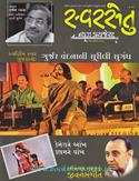 Swarsetu News Digest (Sept-Oct 2010)