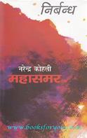 Nirbandh: Mahasamar Part 8