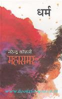 Dharma: Mahasamar Part 4