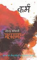 Karma: Mahasamar Part 3