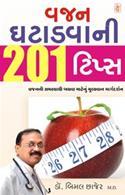 Vajan Ghatadvani 201 Tips