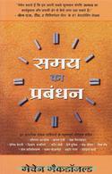 Samay Ka Prabandhan (Hindi Translation Of Managing The Time Of Your Life)