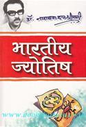 Bharatiya Jyotish
