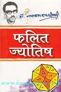 Falit Jyotish