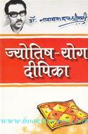 Jyotish-Yog Dipika