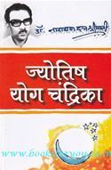 Jyotish Yog Chandrika