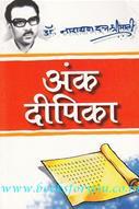 Dr.Narayan Datt Shrimali
