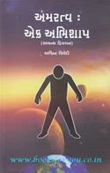 Amaratva: Ek Abhishap