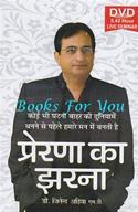 Prerna Ka Jharna (DVD)