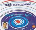 Manni Agadh Shaktiyo (Gujarati Audio CD)