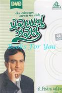 Prernanu Jharnu (DVD)