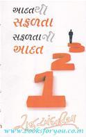 Aadatthi Safalta Safaltani Aadat