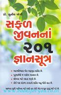 Safal Jivanna 201 Gyansutro